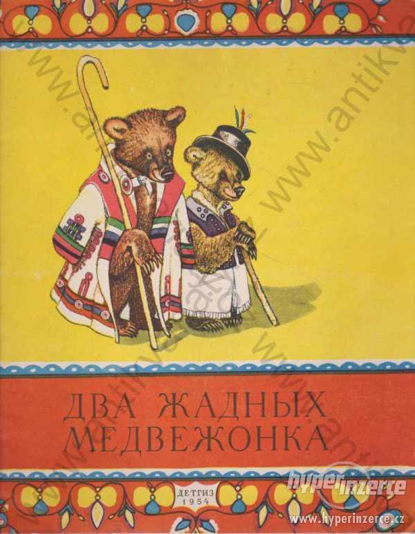 Dva chamtiví medvídci ilustrace: E. Račjova 1954