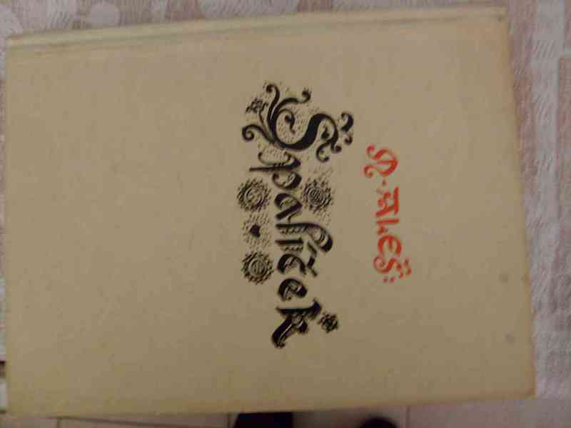 Prvorepublikové knihy a časopisy - foto 1